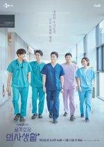 Hospital Playlist (Nemocniční playlist)