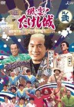 Fûun! Takeshi Jô (Takešiho hrad)