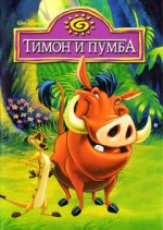 Timon and Pumbaa (Timon a Pumbaa)